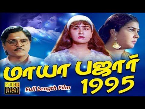 Maya Bazaar 1995 | Ramki,Vasu,Urvashi | Superhit Tamil Comedy Movie HD