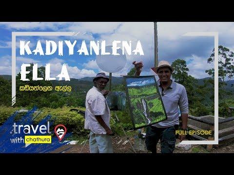 Travel With Chatura Kadiyanlena Ella Full Episode
