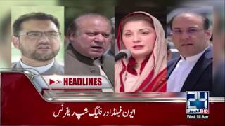 News Headlines | 4:00 PM | 18 April 2018 | 24 News HD