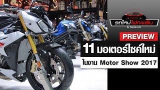 11 มอเตอร์ไซค์ใหม่ในงาน Bangkok Motor Show 2017