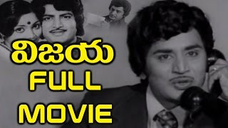 Vijaya Telugu Full Length Movie || Murali Mohan,Mohanbabu,Saritha