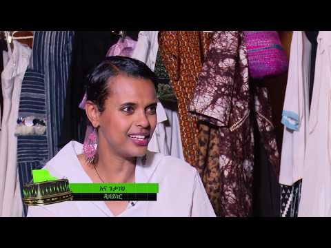 Xxx Mp4 ኢትዮ ቢዝነስ በአፍሪካን ሞዛይክ ፋሽን ሾዉ ምዕራፍ 2 ክፍል 2 Ethio Business Coverage At African Mozaike Fashion Show 3gp Sex