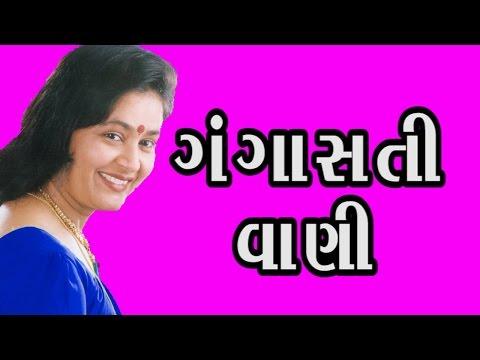 Gangasati Vani-Lalita Ghodadra-2016 New Gujarati Non Stop Bhajan- Gujarati Bhajans