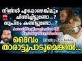Daivam Tharattupadumenkil #  Christian Devotional Songs Malayalam 2018 # Hits Of Joji Johns
