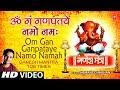 Om Gan Ganpataye Namo Namah Ganesh Mantra By Hemant Chauhan Full Song I Jai Jai Dev Ganesh mp3