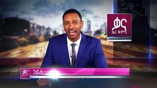 ቃና ዜና ቅምሻ (ታህሳስ 4, 2011)| Kana News