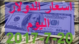 اسعار الدولار اليوم 20-7-2017  | سعر الدولار مقابل الجنيه المصرى |سعر الدولار فى السوق السوداء