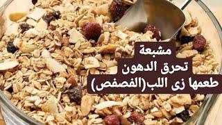 فطور مشبع بدون خبز خالى من السكر /الجرانولا المالحة من ألذ واسهل ما يكون