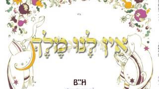 Calendar 5774 - Jewish Song - Avinu Malkenu