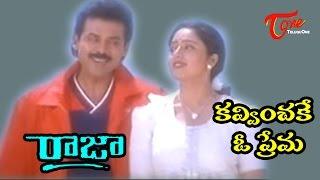 Raja - Telugu Songs - Kavvinchake O Prema