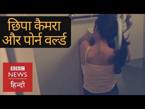 Xxx Mp4 Hidden Cameras And Porn Industry BBC Hindi 3gp Sex