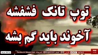 Iran is up again, خروش مردم در شهرهاى ايران « پنجشنبه »؛