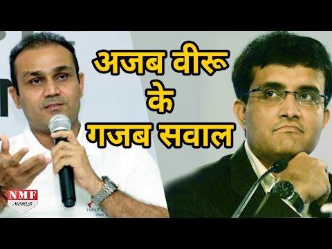 जानिए Virendra Sehwag के अजीब सवालों का Saurav Ganguly ने क्या जवाब दिया