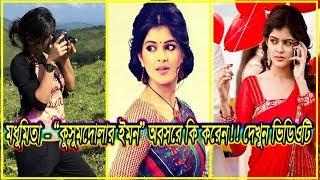 অবসরে গিটার বাজান, ভাল গানও করেন মধুমিতা | Madhumita Chakraborty Live | Star Jalsha Serial