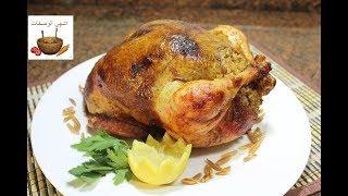 دجاج محشي بالارز المبهر ومشوي بالفرن بتتبيلة مميزة وبطعم ولا أطيب
