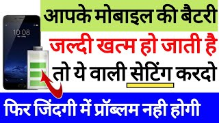 How To Solve Android Battery Backup Problem 100% Working Method || by technical boss
