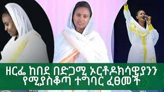 Ethiopia   ወይ ዘንድሮ - ዘማሪት ዘርፌ ከበደ በድጋሚ ኦርቶዶክሳዊያንን የሚያስቆጣ ተግባር ፈፀመች   about zerefe kebede