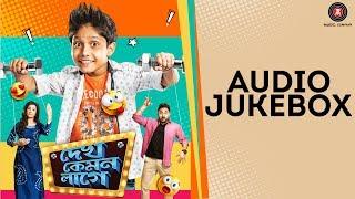 Dekh Kemon Lage - FullAudio Jukebox|Soham,Subhashree G,Avik C|Abhijit Guha,Sudeshna R|Jeet Gaanguli