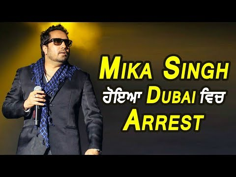 Xxx Mp4 Mikka Singh Arrested By Dubai Police Dainik Savera 3gp Sex