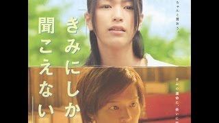 Japanese romantic movies - Talk to me - Japanese drama movies