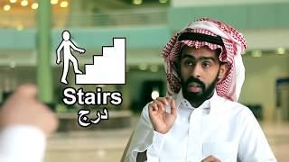 تعلم فيلم مضحك الانجليزية - أفضل النصائح لتعلم اللغة الإنجليزية