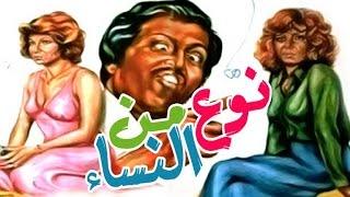 نوع من النساء - Noaa Men El Nesaa