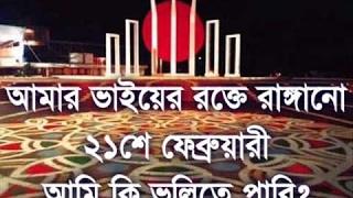 21 February Bangla Natok Act By Daffodil International University students
