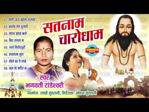 Xxx Mp4 SATNAM CHARODHAM सतनाम चारोधाम Bhagawati Tandeshwari Panthi Geet Audio Jukebox 3gp Sex