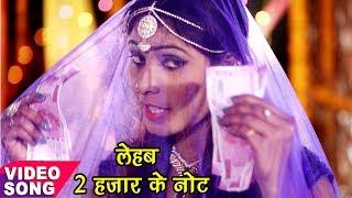 Lehab 2 Hazaar Ke Not - लेहब 2 हज़ार के नोट - Halchal Raja - Rahul Halchal - Bhojpuri Hit Songs 2017
