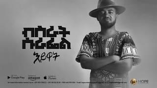 Bisrat Surafel - Eyuat |እዩዋት - New Ethiopian Music 2018 (Official Audio)