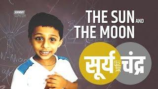 The Sun and The Moon | सूर्य आणि चंद्र