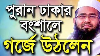 পুরান ঢাকার বংশালে গর্জে উঠলেন মুজাফফর বিন মহসিন   Dr Mujaffor bin Mohsin   New Bangla Waz 2018