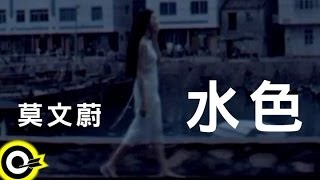 莫文蔚 Karen Mok【水色】Official Music Video