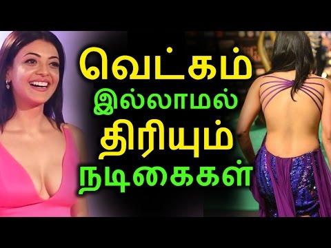 வெட்கம் இல்லாமல் திரியும் நடிகைகள்   Tamil Cinema News   Kollywood News   Tamil Cinema Seithigal