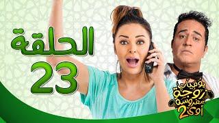 يوميات زوجة مفروسة أوي ج 2 HD - الحلقة ( 23 ) الثالثة والعشرون بطولة داليا البحيرى / خالد سرحان
