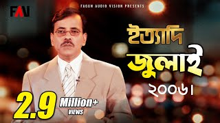 Ityadi - ইত্যাদি | Hanif Sanket | July - 2006 episode