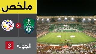 ملخص مباراة الأهلي والحزم في الجولة 3 من دوري كأس الأمير محمد بن سلمان للمحترفين