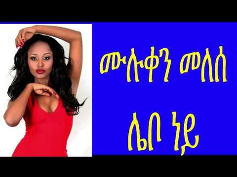 Xxx Mp4 Ethiopian Music Muluken Melese Lebo Ney ሙሉቀን መለሰ ሌቦ ነይ 3gp Sex