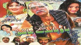 Pashto Comedy Drama Movie - PAO BANDAY AASHIQ - Ismail Shahid,Khursheed Jahan