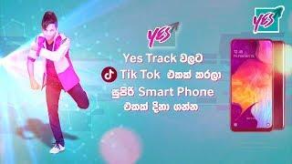 රමෝද් එක්ක Cools steps Team එකෙන් YES Tik Tok Challenge එකට කරන Dancing Steps තමයි මේ.  ..