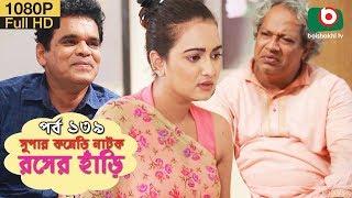 সুপার কমেডি নাটক - রসের হাঁড়ি | Bangla New Natok Rosher Hari EP 139 | Momo Morshed & Ahona
