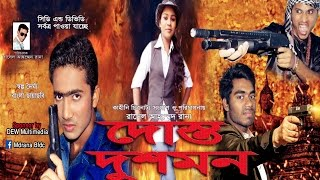dost dusmon bangla new junior movie 2017 jahid topu & mitu