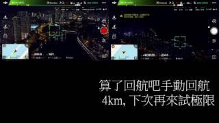 香港著名高干擾區 DJI大疆 MAVIC 御 原廠天線與華耀大砲天線比較拉距