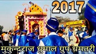 Bhola Har Ge song By MUKUNDRAJ DHUMAL GROUP DHAMTARI  9907174967, 9827160304