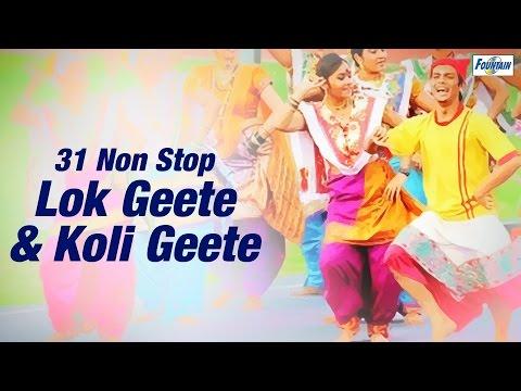 Xxx Mp4 Top 31 Non Stop Marathi Koli Geet Lok Geet Superhit Marathi Songs मराठी गाणी 3gp Sex