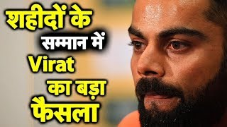 VIRAT KOHLI postpones Indian Sports Honours in respect of Pulwama martyrs | Sports Tak
