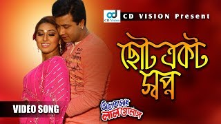Choto Akta Shopno | Valobashar Lal Gulap (2016) | Bangla Movie Song | Sakib Khan | Apu | CD Vision
