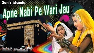 Neha Naaz | Apne Nabi Pe Wari Jau | अपने नबी पे वारी जाऊ | Sonic | HD | Video