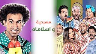 Masrah Masr ( Wa Eslamah) | مسرح مصر - مسرحية واسلاماه