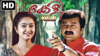 Keli malayalam full movie | malayalam comedy movie | Jayaram Charmila movie | upload 2016